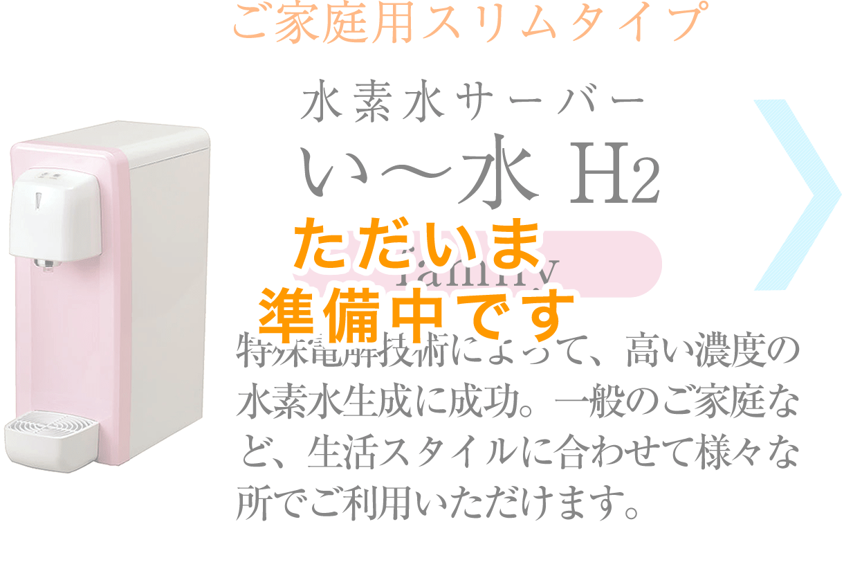 ご家庭用スリムタイプ 水素水サーバー「い~水H2 family」
