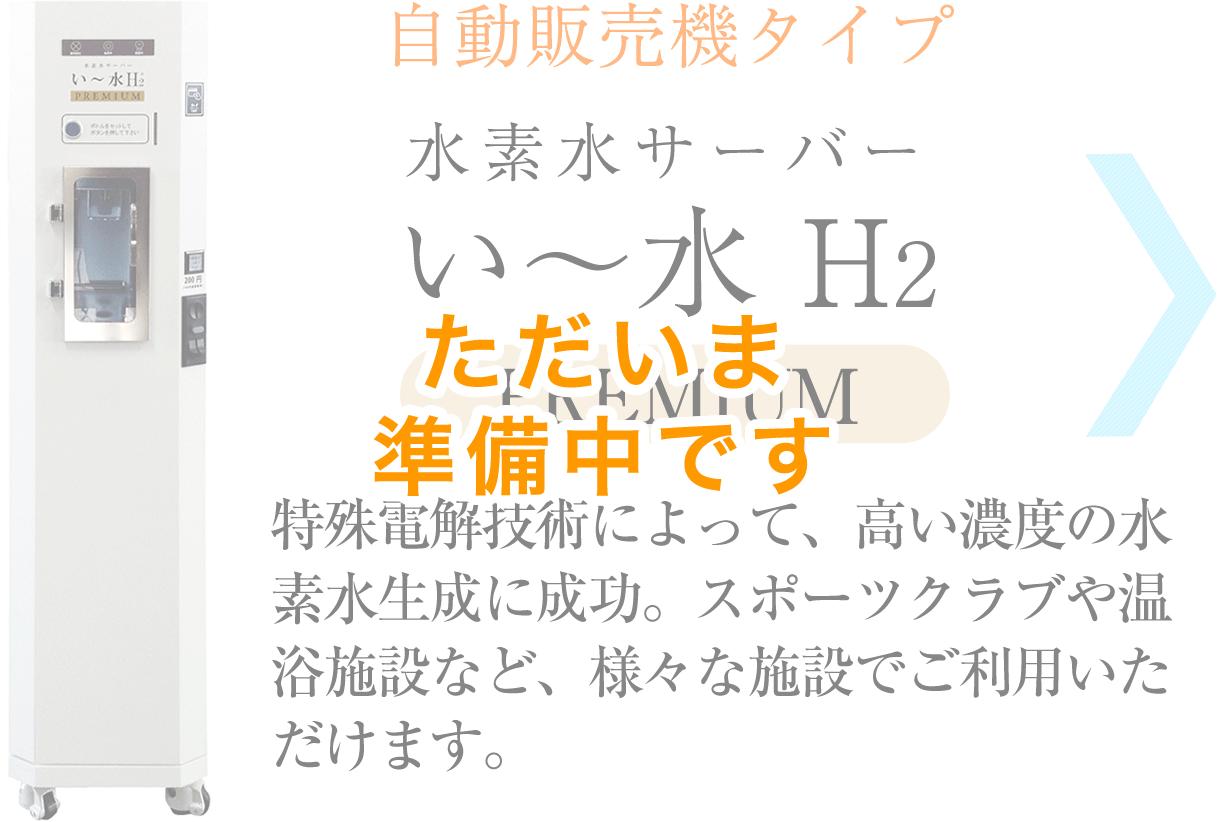 自動販売機タイプ 水素水サーバー「い~水H2 PREMIUM」
